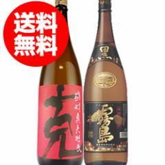 【ギフト】【送料無料】25度 芋焼酎「克」1.8L&「黒霧島」1.8L 2本セット