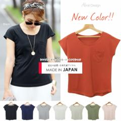 【SALE】Tシャツ レディース 半袖 コットン 綿100% 日本製 ポケット 無地 トップス カットソー
