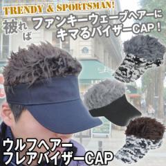 ウルフヘアーフレアバイザーCAP(帽子,キャップ,ウェーブヘアー,フサフサヘアー,ふさふさヘアー,フリーサイズ)