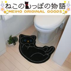 ねこのトイレマット「クロ」(ねこのしっぽ物語、アニマルグッズ,黒猫,アニマル型トイレグッズ,玄関マット)