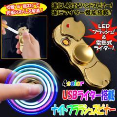 USBライター搭載ナイトフラッシュスピナー (ライター付きハンドスピナー,光る,喫煙具,タバコ,ストレス解消,USB充電,暇つぶし)