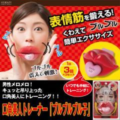 口角美人トレーナー「ブルブルブル子」 (表情筋トレーニング,刺激,くわえて引っ張る,美顔,口元,好印象,マウスピース,スマイル)