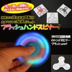 フラッシュハンドスピナー (光る,ライトニング,指...