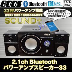 2.1chBluetoothパワーアンプスピーカー33(2.1ch+33Wパワーアンプ搭載,NFC機能,BOOS,ワイヤレス接続,重低音)