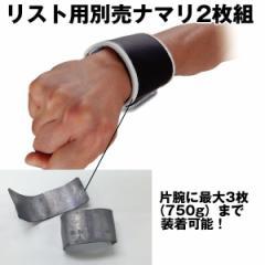 リスト用別売ナマリ2枚組(250g×2枚)(パワーリスト用,負荷,重り,筋トレ,トレーニングギア,2枚で500g)