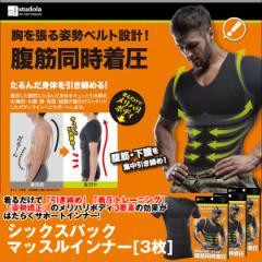 シックスパック マッスルインナー「3枚」(ダイエットインナー,加圧シャツ,着圧,姿勢矯正,半袖,引き締め,エクササイズ,加圧下着)