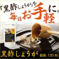 黒酢しょうが粒EX(TVで話題,ダイエットサポートサプリ,黒酢しょうがサプリ,健康食品,酢生姜ダイエット)