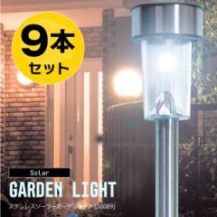 ステンレスソーラーガーデンライト9本セット (明るさセンサーライト,庭園灯,太陽光,庭園灯,玄関アプローチ,自動点灯,園芸ライト)
