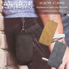 IQOS(アイコス)2.4&2.4Plus対応ヌメ革調オールパッケージケース (専用ケース,カバー,PUレザーケース)