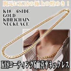 K18コーティング6面喜平ネックレス「60cm」(18金...