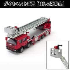 ダイキャスト重機「はしご消防車」 (合金製,ミニカー,建設車,はたらく車,1:50,はしご車,レッド,玩具,インテリア,オブジェ)
