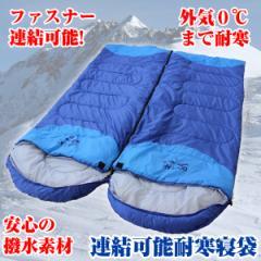 連結可能耐寒寝袋2ケセット(シュラフ,ファスナー式,つなげて広げられる,撥水.耐寒0℃まで,防寒対策,防災対策,キャンプ)