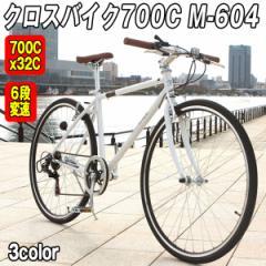 クロスバイク700C・M-604(通学,通勤,シマノ製6段...
