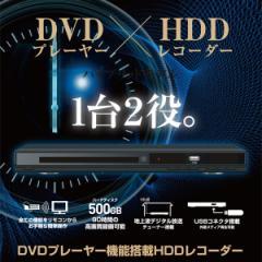 送料無料!DVDプレーヤー機能搭載HDDレコーダー500...
