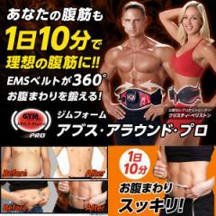 360°EMSアブス・アラウンドPRO (EMSベルト,腹筋ベルト,微電流,筋肉刺激,ウエスト,運動,トレーニング)