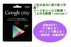 【送料不要】 Google play ギフトカード 5000円 /Googleplay/グーグルプレイ 【ポイント消化におススメ】