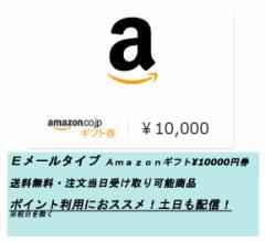 【数量限定】【送料不要】 【土日も発送】 amazonギフト券 10000円 【アマゾン】 【Eメール配信】 【ポイント消化におススメ】