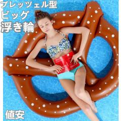 Bretzel ブレッツェル パン型 浮き輪 可愛い ビーチアイテム 海 プール ビーチ プールフロート ビッグサイズ パン