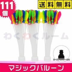 水風船 マジックバルーン 111個(3束) ホースアダプター付き 水爆弾 水風船 プール 一気に作れる 自動的に縛る 暑い夏の水遊びに子供玩具