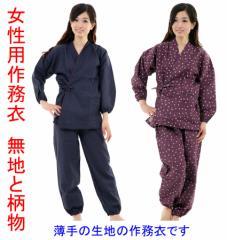 作務衣 女性用 レディース さむえ 無地と柄物 薄手の生地で春夏向き