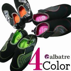 男女兼用 マリン ウォーターシューズ アルバートル albatre AL-A200 川 海 4カラー 丈夫で足にフィット レディース メンズ サンダル