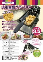 【新商品】3.5L 大型電気フライヤー XJ-09135