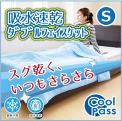 ★限定特価2017SS!COOLPASSダブルフェイスケット