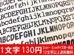 オリジナルステッカー アルファベット文字完全オーダーメイドカッティングシート1文字130円 2cm〜5cmまで同料金  色選択可能