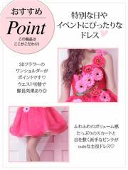 【 主役にふさわしいお花ドレス♪】【Tika ティカ】3D立体フラワーボリュームフレアミニドレス