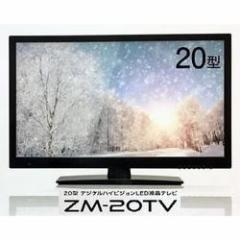 【即日発送】レボリューション(REVOLUTION)  ZM-20TV [20インチ]