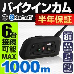 【送料無料】インカム バイク イヤホンマイク1台 Bluetooth ワイヤレス 無線機通話 1000m通話 最大6人