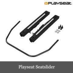 入荷台数限定 Playseat Seatslider プレイシート シート スライダー