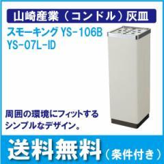 山崎産業(コンドル) スモーキングYS-106B YS-07L-ID メーカー直送 代引き不可