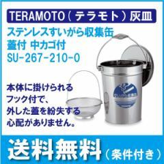 TERAMOTO(テラモト)ステンレスすいがら収集缶 蓋付 中カゴ付  SU-267-210-0 メーカー直送 代引き不可