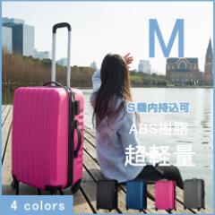 スーツケース キャリーケース キャリーバッグ 超軽量トランク旅行箱Mサイズ4色