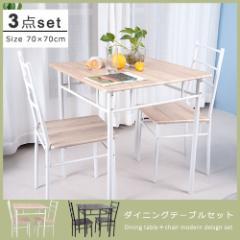 ダイニングセット 3点 テーブル  木製 チェア  食卓テーブル ダイニングテーブル  2人掛け シンプル モダン 家具