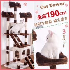 キャットタワー 全高190cm 据え置き 猫タワー 猫 キャット 「爪とぎ麻豪華なハウス付き!」