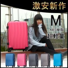 スーツケース キャリーケース キャリーバッグ 超軽量トランク旅行箱Mサイズ5色