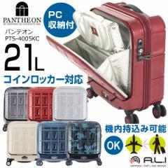 スーツケース 機内持ち込み コインロッカー収納 フロントオープン A.L.I アジアラゲージ パンテオン PANTHEON PTS-4005KC (21L)