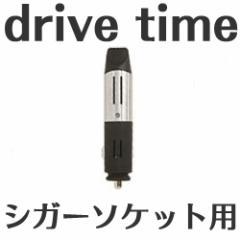 【@アロマ】drive time (ドライブタイム) / シガーソケット用アロマディフューザー