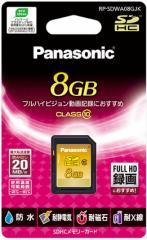 【パナソニック】 SDHC メモリーカード/RP-SDWA08GJK