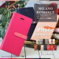 スマホケース iPhoneX iPhone8 手帳型 iPhone7 galaxy S8 S8+ SCV36 iPhone6s アイフォン アイホン Galaxy ミラノ カバー 送料無料