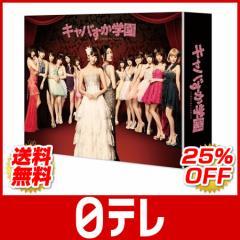 キャバすか学園 Blu-ray BOX 日テレshop(日本テレビ 通販)