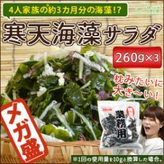 【クーポン配布中】【まとめ買いが3個】 送料無料 寒天海藻サラダ 合計780g(260g×3) ダイエット 美味しいサラダ 訳あり 簡易包装