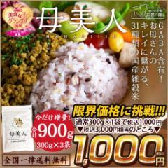【自然の館】国産31雑穀 母美人 900g(300g×3) GABA含有 発芽雑穀使用 お米 こめ 健康 お試し 送料無料 雑穀 もち麦