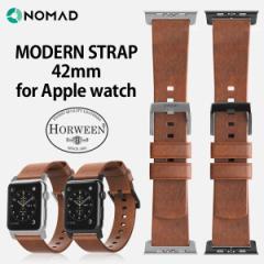 NOMAD ノマド Modern Strap モダンストラップ 42mm ストラップ Apple watch用  替えベルト  Horweenレザー 本革 【メール便OK】