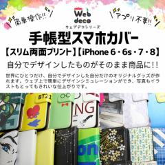 Web deco 手帳型スマホカバー【スリム両面プリント】【iPhone6・6s・7・8】 自分でデザインそのまま商品!!ウェブで簡単シミュレーション