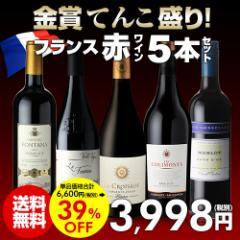 金賞ワインてんこ盛り!超コスパを実現!フランス赤ワイン5本セット 金賞 ワイン 赤 セット フランス