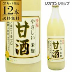 甘酒 米麹 無添加 ノンアルコール 12本 送料無料 黄桜 やさしい米麹 あまざけ 950g 黄桜酒造 ケース セット 長S