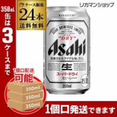 送料無料 アサヒ スーパードライ 350ml×24缶 1ケース 24本 ビール 国産 アサヒ ドライ 缶ビール 長S